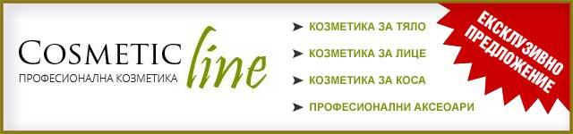 Cosmeticline.bg - козметика за професионалисти